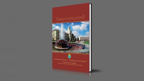 Chmielnicki | Хмeльницький | obwodowe miasta Ukrainy | 2005