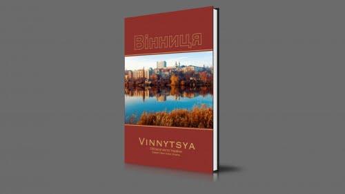 Winnica | Вінниця | obwodowe miasta Ukrainy | 2005