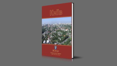 Kijów | Київ | Європейська культурна столиця | Oblast Cities of the Ukraine | 2005